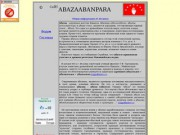 Abazaabanpara.narod.ru - сайт про абазин