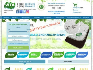Матрасы. Купить матрас в Ростове-на-Дону по привлекательным ценам