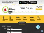 Такси Видное +7 495 722-21-41 - Такси Скороходы (Россия, Московская область, Видное)