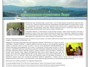 Экскурсионно-туристское бюро Горячий Ключ