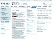 Официальный сайт Казани: погода, новости Казани, автомобили, недвижимость