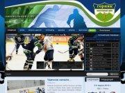 Официальный сайт хоккейного клуба «Горняк» г.Учалы