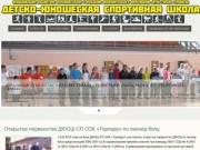 ДЮСШ г. Сердобска | Официальный сайт