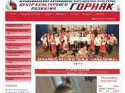 """Центр культурного развития """"Горняк"""""""