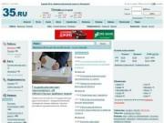 Вологда:  новости, погода, работа в Вологде, автомобили, недвижимость