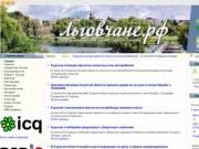 Информационный сайт Льгова / Новости Льгова