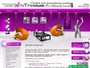 Дизайн интерьера А,Триумф г. Салехард