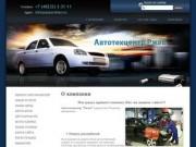 Ремонт обслуживание автомобилей Автомобильный сервис Автозапчасти продажа Автотехцентр Ржев