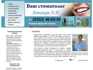 Врач-стоматолог Анчиков А.Н. предлагает следующие виды стоматологической помощи лечение зубов