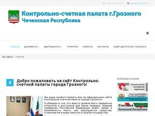 Совет депутатов города Грозного Чеченской республики