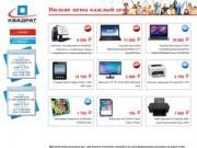 Магазин компьютерной техники Квадрат - Цены дня