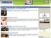 Усинск: новости, погода, знакомства, городской форум