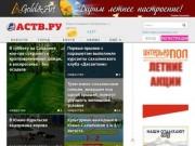 News.astv.ru