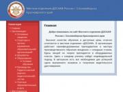 Местное отделение ДОСААФ России г. Сосновоборска Красноярского края