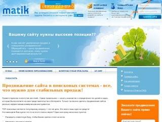 Seo оптимизация, поисковое продвижение сайтов - matіk
