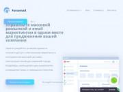 Единственный сервис массовой Email рассылки во Владимире, для привлечения клиентов (Россия, Владимирская область, Владимир)