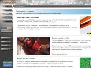 ЭЛЕКТРОКОМПЛЕКС - LAPPKABEL, MENNEKES, SPELSBERG, JUNG