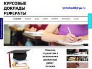 Помощь студентам в Липецке - Курсовые и рефераты на заказ