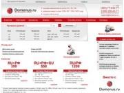 ЗАО «Регистратор» (Domenus - регистрация доменов ru и su. Регистрация доменного имени РФ) DOMENUS