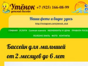 Детский бассейн в Люберцах, Некрасовке, Томилино, Косино, Жулебино