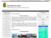 Информационный портал Белоярского городского округа.