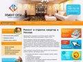 Ремонт и отделка квартир в Москве под ключ – «Ремонт-Сити»