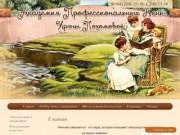 Поиск хорошей няни для ребенка Владивосток
