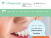 Стоматология совершенство в Санкт-Петербурге (Россия, Ленинградская область, Санкт-Петербург)