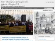 Сайт обманутых дольщиков по адресу г. Сходня, 2-й Мичуринский тупик