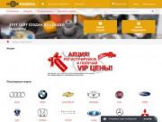 Интернет-магазин авто-запчастей «Моя машина» moyamashina.su Тел