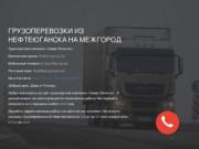 Грузоперевозки Нефтеюганск   Тел: 8-800-234-73-74