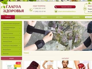 Товары для красоты и здоровья – интернет-магазин Глагол Здоровья.рф
