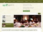 Сосновая Роща санаторий ОФИЦИАЛЬНЫЙ САЙТ партнера санатория  http://sosnovaya-roshcha.ru