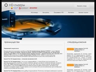 Egreat / Noontec Full HD медиаплееры. Egreat EG-M31B, Egreat EG
