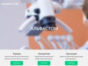 АЛЬФАСТОМ   Стоматология   Ногинск