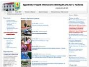 Сайт администрации Уренского района