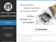 О компании | ООО Архитектура и градостроительство