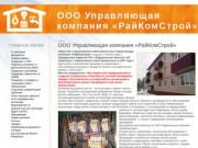 Управляющая компания «РайКомСтрой»