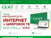 НПО СКАТ-Саяногорск - Кабельно телевидение