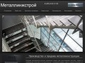 Металлоконструкции в Москве