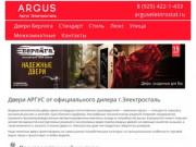 Аргус Электросталь — Входные двери от официального дилера.