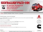 Большегруз-НК. Запчасти для Китайских грузовиков в Киселевске