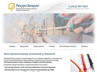 Электромонтажная компания в Ижевске :: ООО