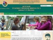 Детская художественная школа №2 Екатеринбурга - Добро пожаловать