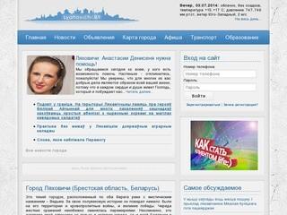 Официальный сайт Ляховичей