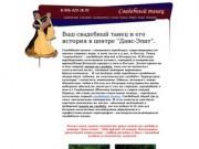 Свадебный танец, постановка свадебного танца, свадебный вальс