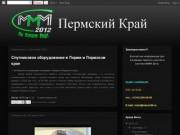 МММ-2012 Пермский Край