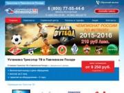 Установка Триколор ТВ в Павловском Посаде по отличным ценам