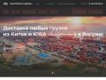 Доставка грузов. (Россия, Московская область, Москва)