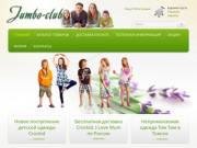 Интернет-магазин детской одежды Jumbo club (Россия, Томская область, Томск)